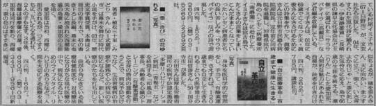 朝日タウンズ 2005年10月27日