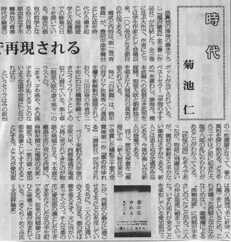 週刊読書人 2005年7月1日