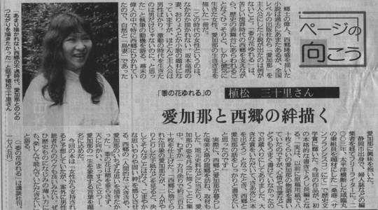 南日本新聞 2005年7月24日