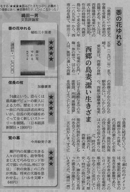日経新聞 2005年6月23日