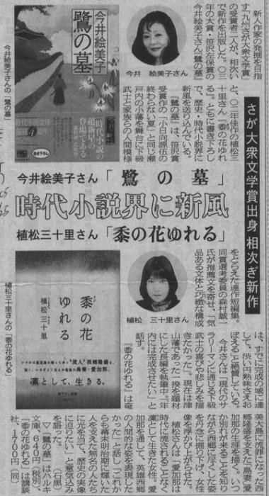佐賀新聞 2005年6月25日