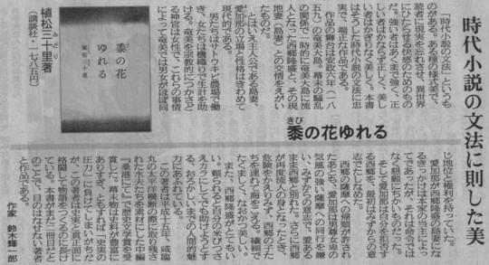 産経新聞 2005年8月15日