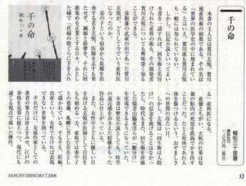 産業新潮2006年7月号
