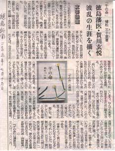 徳島新聞2006年7月19日