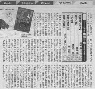 週刊新潮2006年8月17・24日号