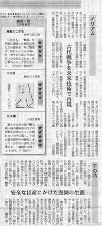 日経新聞2006年8月16日
