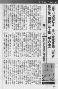 小説すばる2006年9月号