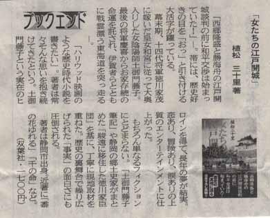 女たちの江戸開城』 « 歴史時代...