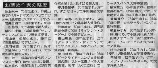 朝日新聞12月28日 冬の読書特集