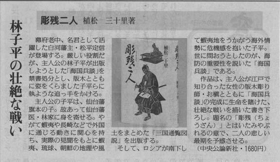 福島民友10月19日読書欄