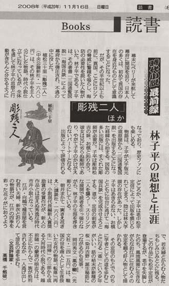 神奈川新聞など共同通信全国配信 高橋千劔破氏書評