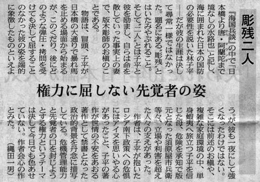 日経新聞12月3日夕刊 縄田一男氏書評