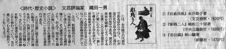 産経新聞12月29日 2008今年、私の3冊