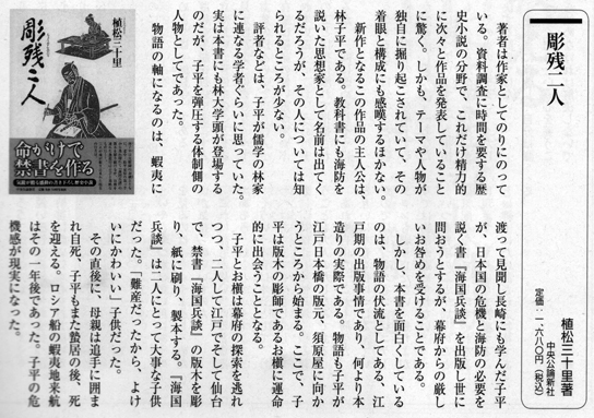 産業新潮12月号「今月の本棚」