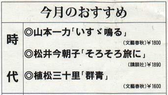 週刊読書人6月6日号 末國善巳氏書評