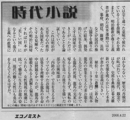 週刊エコノミスト4月22日号 末國善己氏書評