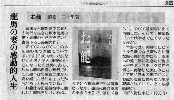 福島民友5月18日 読書欄