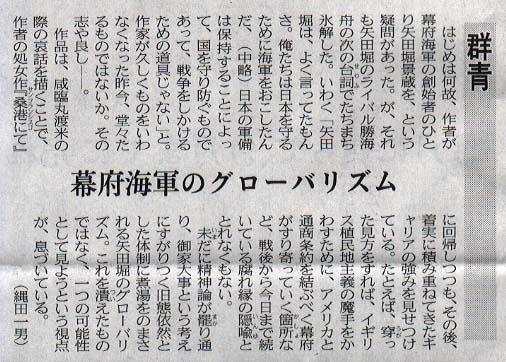 日経新聞5月28日夕刊 縄田一男氏書評