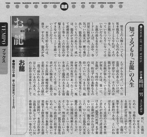 週刊新潮4月17日号 縄田一男氏書評