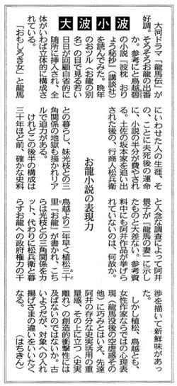 お龍_東京新聞*
