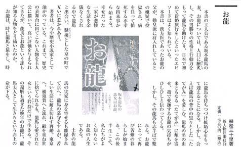 sangyo_shincho_200912