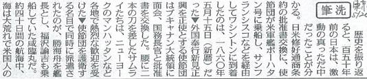 東京新聞上