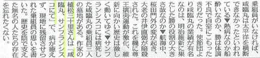 東京新聞下