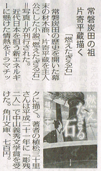 fukushima_minpou_20110508