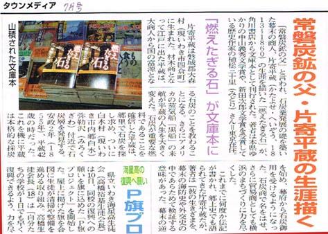 iwaki_fukushima_media_201107