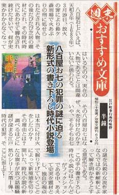 nikkan_gendai_20110709