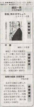 nikkei_yukan_20110713