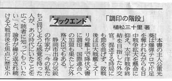 静岡新聞朝刊8.19上