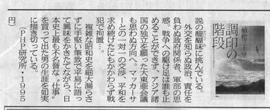 静岡新聞朝刊8.19下