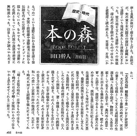 小説新潮11月書評