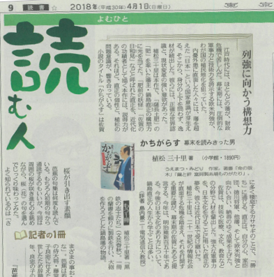 4月1日東京新聞朝刊