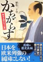 m_book_kachigarasu